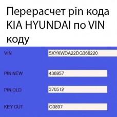 Расчет PIN кода автомобиля KIA, HYUNDAI по VIN коду авто