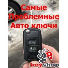 Самые проблемные авто ключи