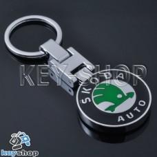 Металлический брелок для авто ключей SKODA (Шкода)