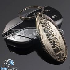 Металлический брелок для авто ключей Hummer (Хаммер)