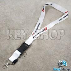 Шнурок на шею (белый) для ключей с карабином и логотипом Dodge (Додж)