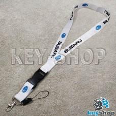 Шнурок на шею (белый) для ключей с карабином и логотипом Subaru (Субару)