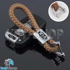 Кожаный плетеный (светло - коричневый) брелок для авто ключей KIA (КИА)