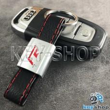 Кожаный брелок для авто ключей Audi R (Ауди P)