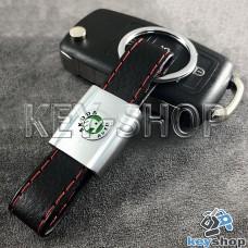 Кожаный брелок для авто ключей Шкода (Skoda)