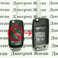 Выкидной ключ Volkswagen (Фольксваген) - 3 кнопки, лезвие HU 66 (Под переделку)