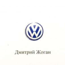Логотип для авто ключа ФОЛЬКСВАГЕН (VOLKSWAGEN)