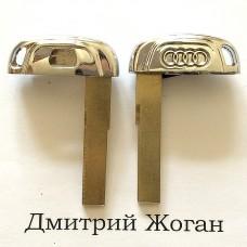 Лезвия для смарт ключа Audi (Ауди)