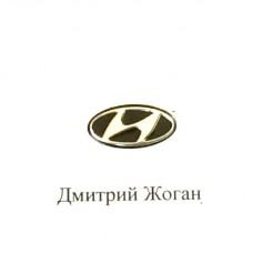 Логотип для авто ключа Hyundai (Хундай)