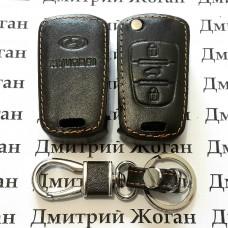 Чехол (кожаный) для выкидного ключа Hyundai (Хундай) 3 кнопки