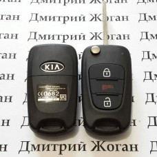Корпус выкидного ключа KIA (КИА) 2 кнопки + 1 (panic)