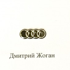 Логотип для авто ключа Audi (Ауди)