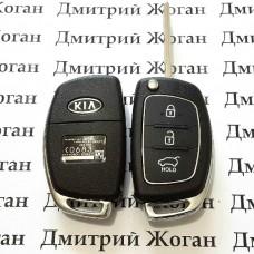 Корпус выкидного ключа для KIA (КИА) 3 кнопки