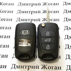 Корпус выкидного ключа KIA (КИА) 3 кнопки