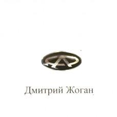 Логотип для авто ключа Chery (Чери)