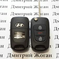 Корпус выкидного ключа HYUNDAI (Хундай) 2 кнопки + 1 (panica)