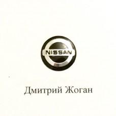 Логотип для авто ключа Nissan (Ниссан)