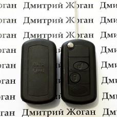 Корпус выкидного ключа Land Rover (Ленд Ровер) 2 кнопки