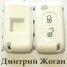 Чехол (белый, силиконовый) для выкидного ключа Peugeot (Пежо) 2 кнопки