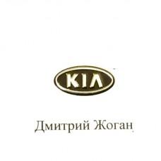 Логотип для авто ключа KIA (КИА)